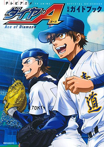 Ace Of Diamond   Official Guide Book