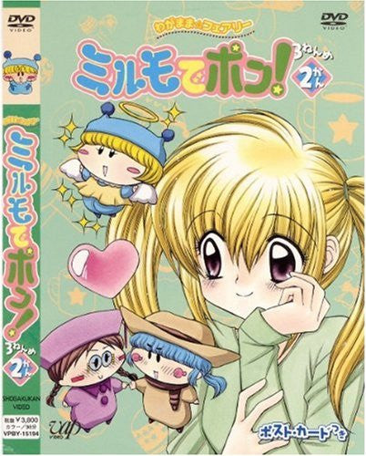 Image 1 for Wagamama Fairy Mirumo de Pon! 3nenme 2