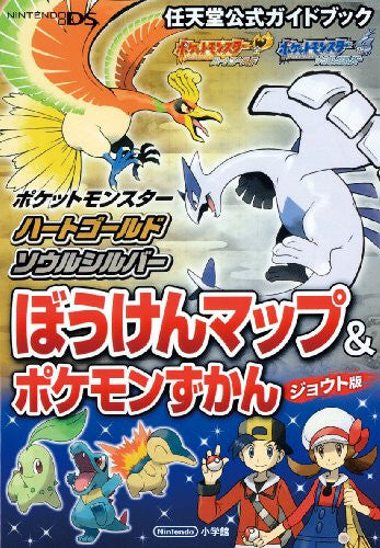 Image 1 for Pokemon Heart Gold A Soul Silver Map & Official Character Guide Book / Ds