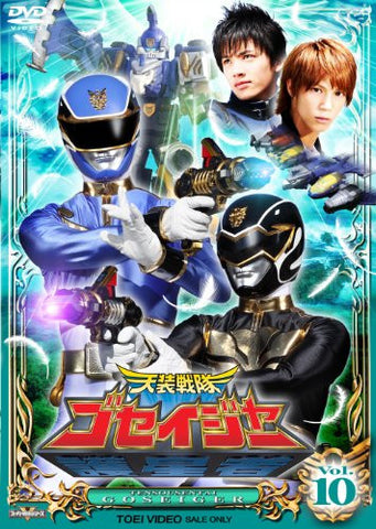 Image for Tensou Sentai Goseiger Vol.10