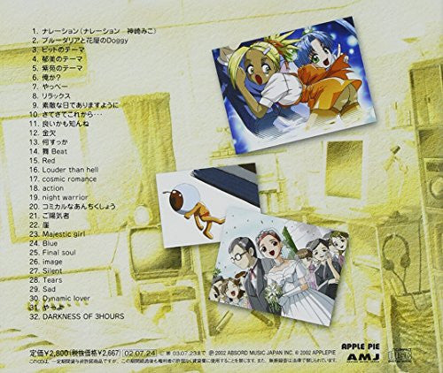 Image 2 for Dennou Yousei: Cyber Fairy Original Soundtrack