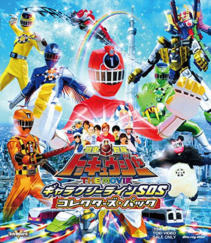 Image for Ressha Sentai Toqger The Movie Galaxy Line Sos Collector's Pack