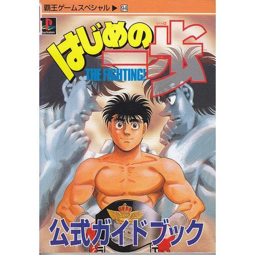 Hajime No Ippo Official Guide Book / Ps