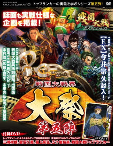 Image for Sengoku Taisenkai Oomatsuri 5 Strategy Guide Book / Arcade