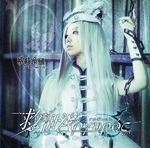 Image 1 for Kyuusei Argyros / Yousei Teikoku [Limited Edition]