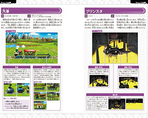 Image 6 for Dairantou Smash Brothers For Nintendo 3 Ds Final Perfect Guide