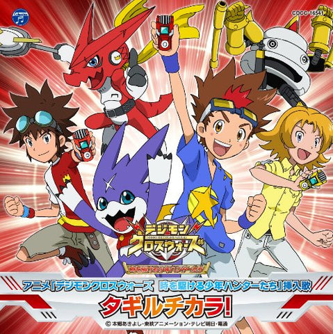 Image for Digimon Xros Wars Toki o Kakeru Shounen Hunter-tachi Insert Song: Tagiru Chikara!