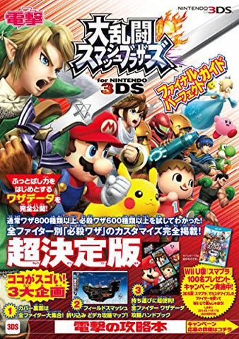 Image for Dairantou Smash Brothers For Nintendo 3 Ds Final Perfect Guide