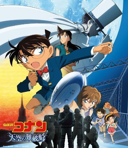 Image 1 for Detective Conan: The Lost Ship in the Sky Original Soundtrack