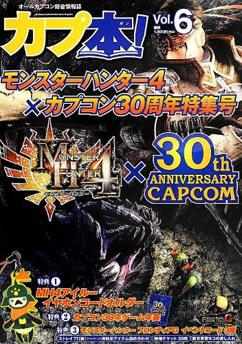 Image 1 for Cap Bon   Vol.6 Monster Hunter 4 X Capcom 30 Shunen Kinen Go