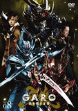 Thumbnail 1 for Garo Yami Wo Terasu Mono Vol.8