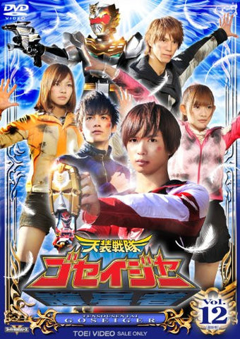 Image for Tensou Sentai Goseiger Vol.12 Last Volume