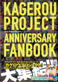Kagerou Days   Kagerou Project Anniversary Fanbook - 2