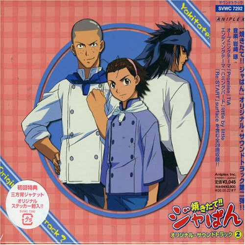 Image 1 for Yakitate!! JAPAN Original Soundtrack 2