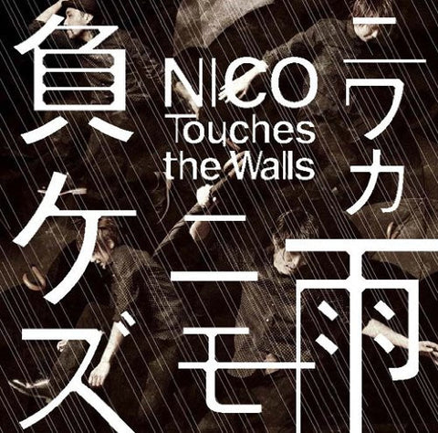 Image for Niwaka Ame ni mo Makezu / NICO Touches the Walls [Limited Edition]