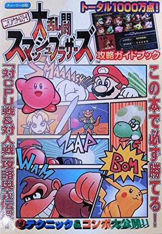 Image for Nintendo All Star! Super Smash Bros. Strategy Guide Book / N64