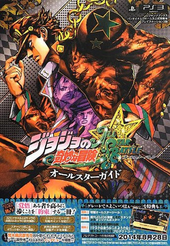 Image for Jo Jo's Bizarre Adventure All Star Battle Official Guide Book