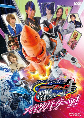 Image for Theatrical Edition Kamen Rider Fourze Making