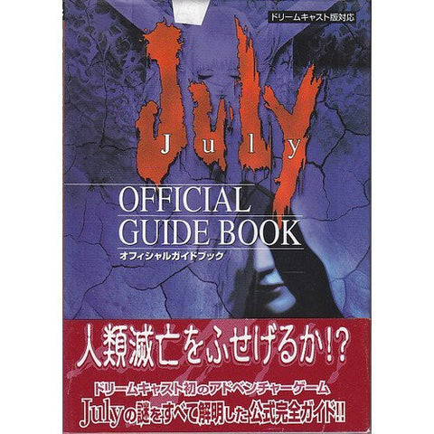 July Official Guide Book / Dc
