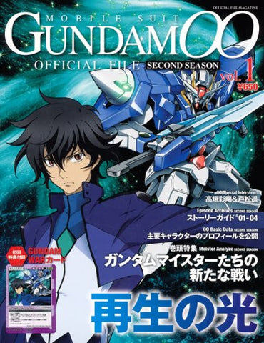 Gundam 00 : Second Season Official File #1 Illustration Guide Book