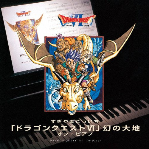 Image 1 for Dragon Quest VI The Phantom World On Piano