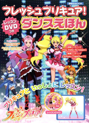 Image 1 for Fresh Pretty Cure Lesson Dvd Dance Book W/Dvd