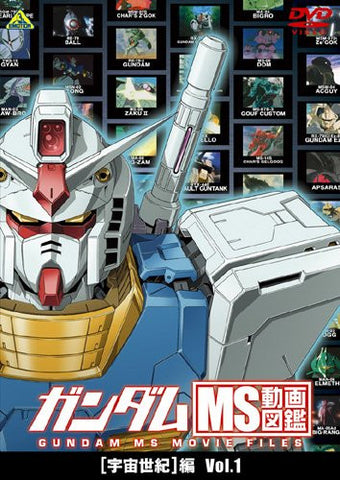 Image for Gundam MS Doga Zukan Uchu Seiki Hen Vol.1