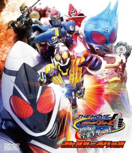 Image 1 for Kamen Rider Fourze The Movie Space Here We Come / Minna De Uchu Kita Collector's Pack