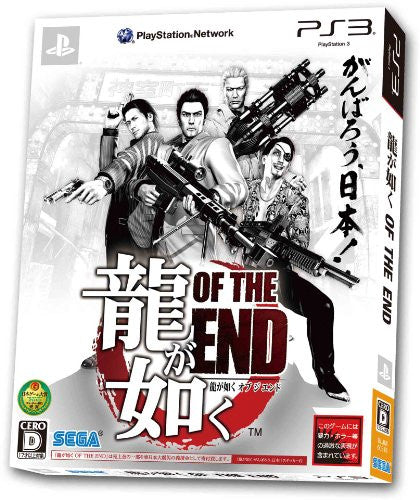 Image 1 for Ryu ga Gotoku: Of the End