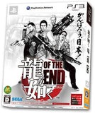 Ryu ga Gotoku: Of the End - 1