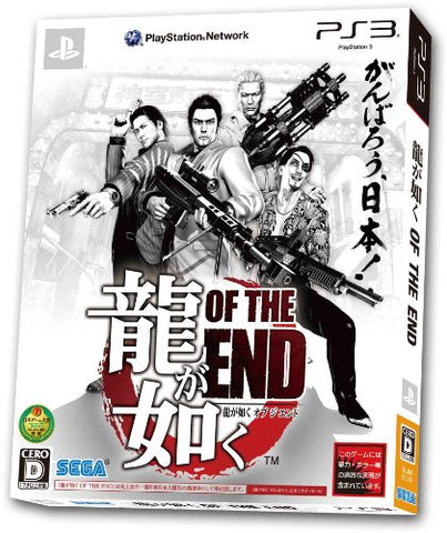 Ryu ga Gotoku: Of the End