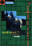 Thumbnail 2 for Wizardry 7 Guardia No Houju Complete Strategy Guide Book / Ps