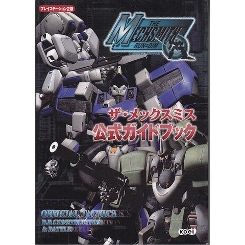 Image for The Mechsmith Official Guide Book / Ps2