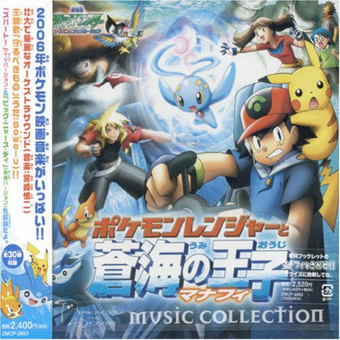 Pocket Monsters AG The Movie: 'Pokémon Ranger and the Prince of the Sea: Manaphy' Music Collection