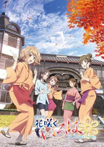 Image for Hanasaku Iroha Home Sweet Home