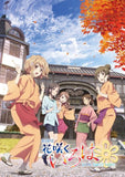 Thumbnail 1 for Hana Saku Iroha: Home Sweet Home [Limited Edition]