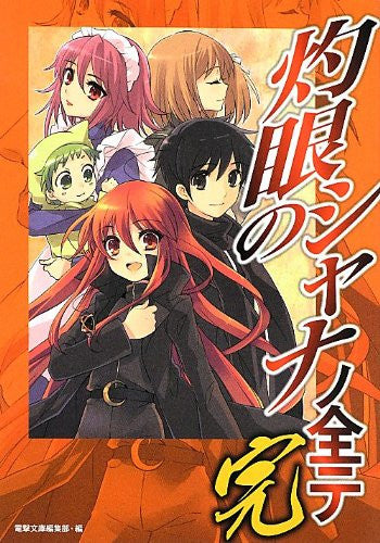 Image 1 for Shakugan No Shana No Subete Kan Illustration Art Book