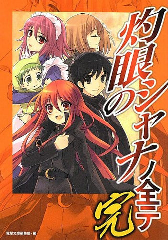 Image for Shakugan No Shana No Subete Kan Illustration Art Book