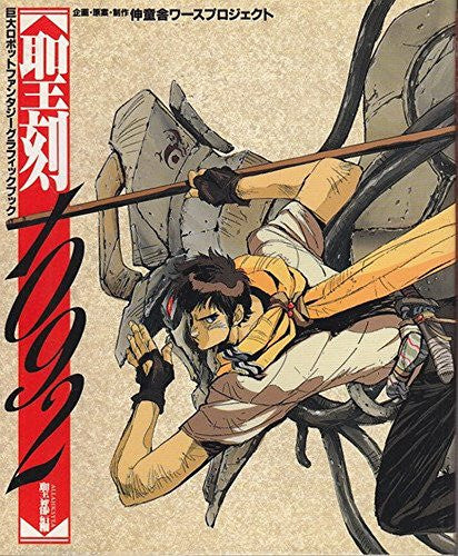 Image 1 for Wares 1092 Seito Hen Illustration Art Book