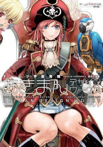 Image 1 for Mouretsu Pirates: Abyss Of Hyperspace   Akiman Design Works