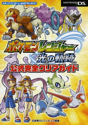 Pokemon Ranger: Hikari No Kiseki Game Guide Book.