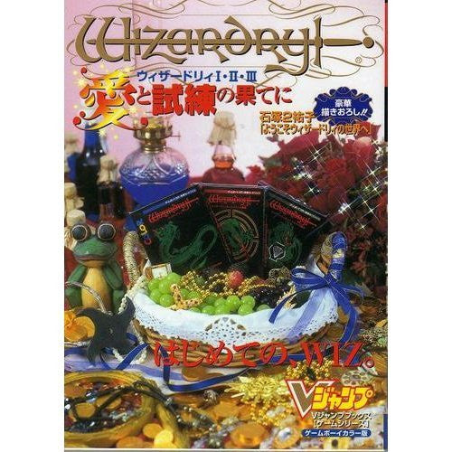 Image 1 for Wizardry I Ii Iii The Ends Of The Ordeal And Love V Jump Strategy Guide Book / Gbc