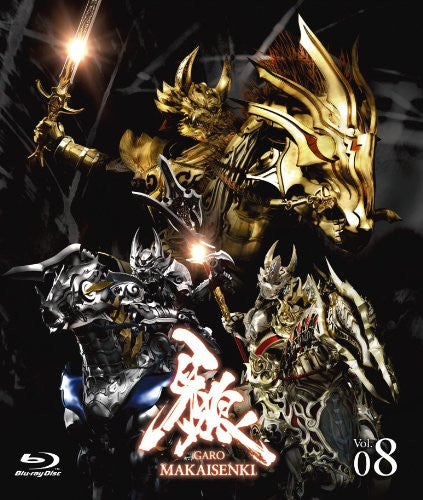 Image 1 for Garo Makaisenki Vol.8