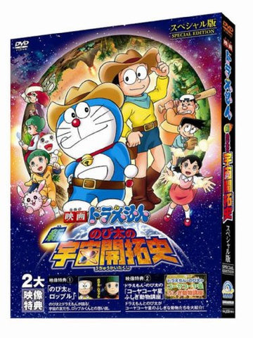 Image for Doraemon: The New Record Of Nobita - Spaceblazer [Sepcial Edition]