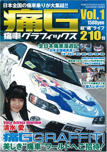 Image 1 for Ita G Itasha Graphics #1 Anime Painted Car Fan Book