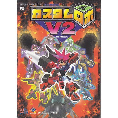 Image for Custom Robo V2 Nintendo Official Guide Book / N64