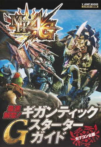 Image 1 for Monster Hunter 4 G Saisoku Kaikin! Gigantic G Starter Guide