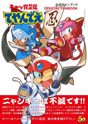 Image 1 for Samurai Pizza Cats Official Fan Book