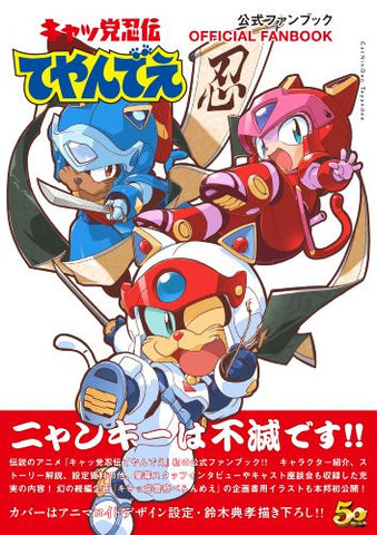 Image for Samurai Pizza Cats Official Fan Book