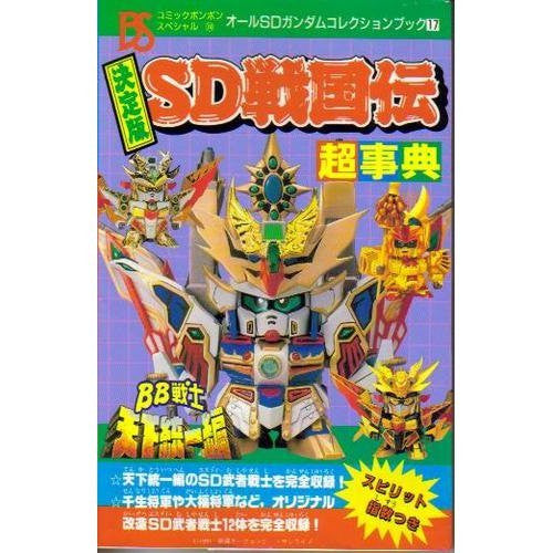 Image 1 for Sd Sengokuden Choujiten Ketteiban All Sd Gundam Collection Book
